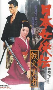 Iron Geisha  2