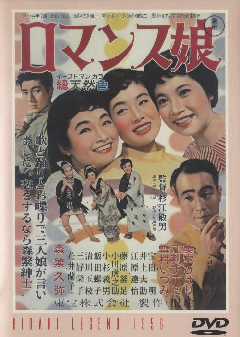 ROMANCE MUSUME (1956)